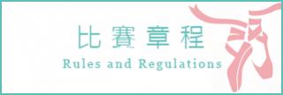 台灣青少年國際古典芭蕾大賽廣告圖 1
