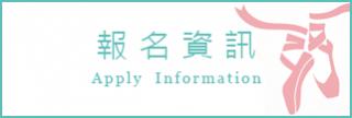 台灣青少年國際古典芭蕾大賽廣告圖 2